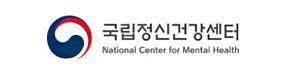 국립정신건강센터